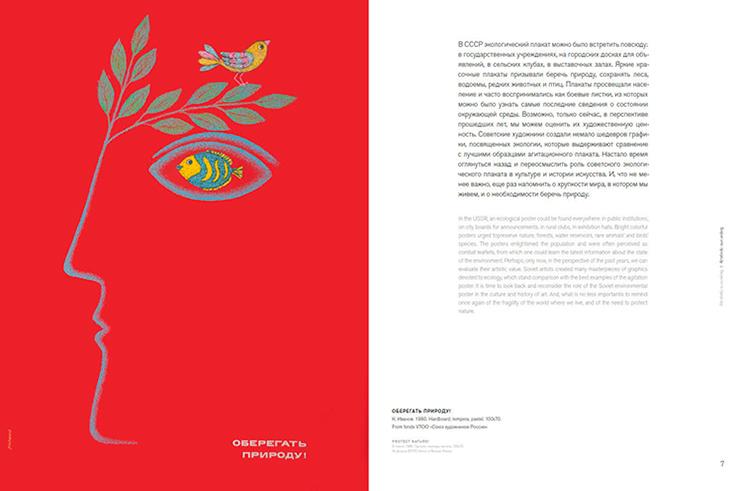Дизайн и печать для выставки книги-альбома