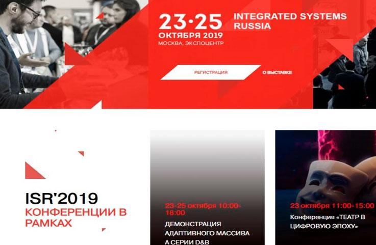 участие в выставке системных интеграторов и мультимедийных интерактивных музеев