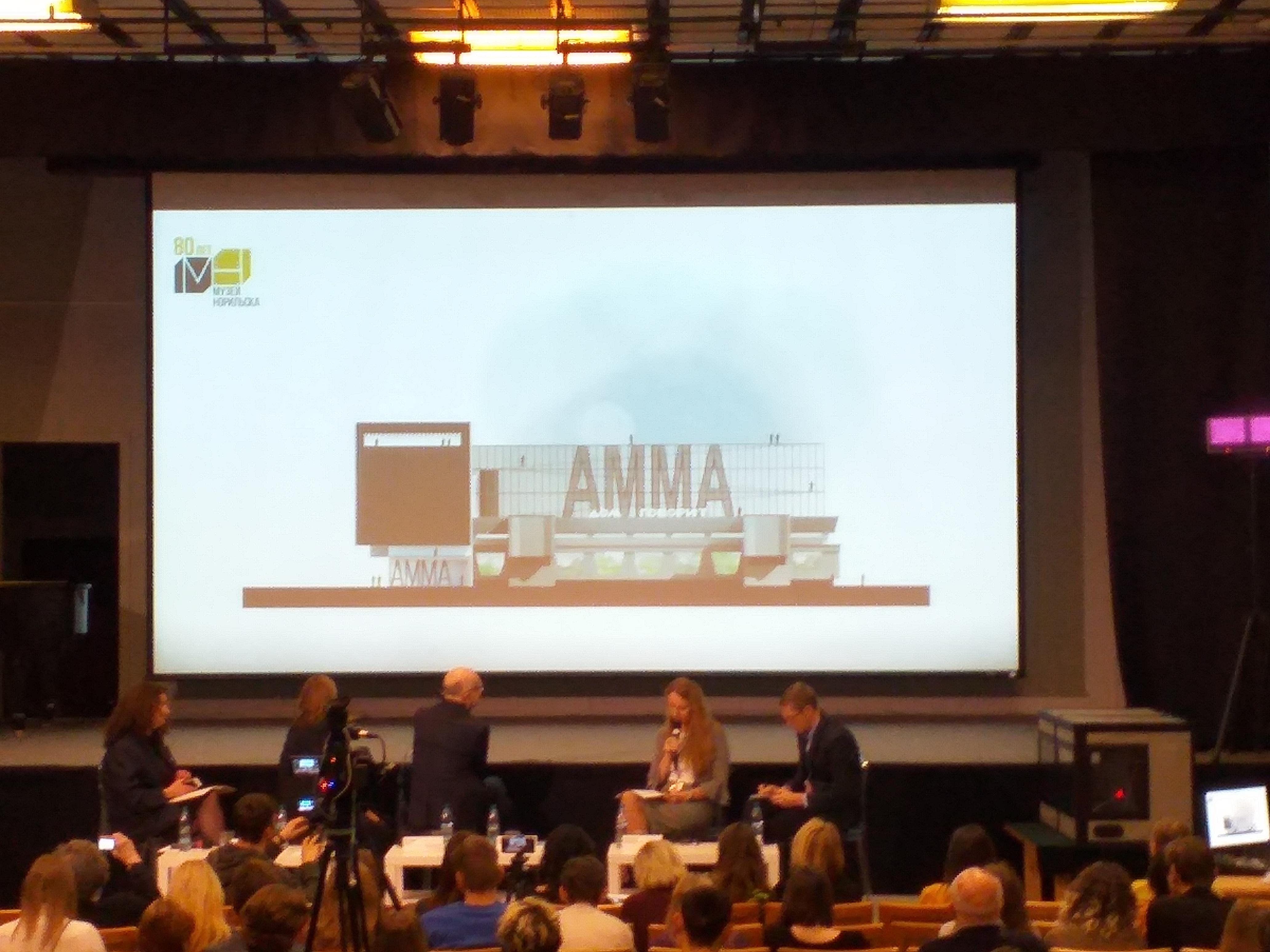 участие в конференции «Музей в городе - город в музее»